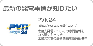 PVN24-太陽光発電についての専門情報をいち早くキャッチ!太陽光発電の最新情報を随時配信中!